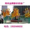 河南郑州金辉设备厂专业生产-公园游乐设备!