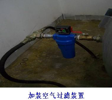 加装空气过滤装置
