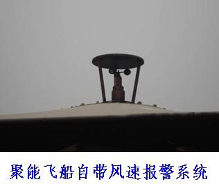 聚能飞船自带风速报警系统