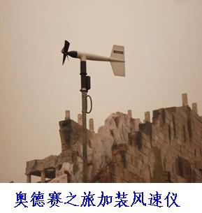 奥德赛之旅加装风速仪