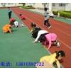 塑胶跑道 学校 体育场塑胶跑道施工
