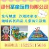 2016新款圣童玩具游乐设备生产厂家展会图片