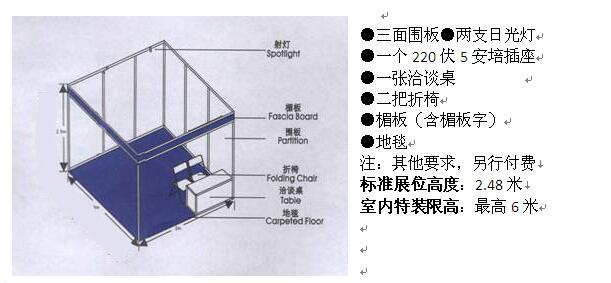 2016中国(上海)国际游乐设施设备博览会标准展位示意图