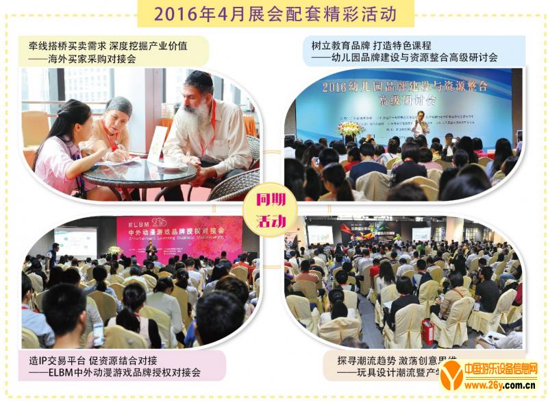 2017年第29届广州国际玩具及模型展览会