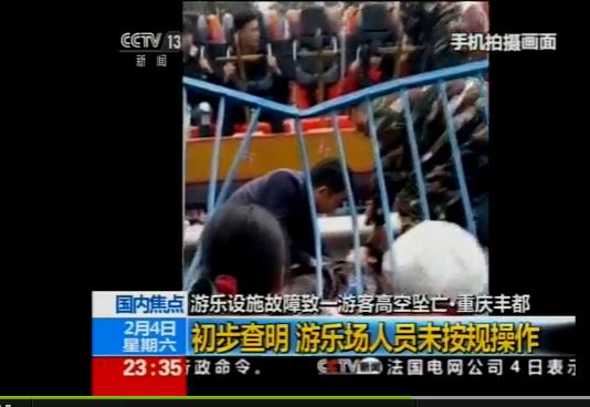 重庆游乐场14岁女孩被甩出太空船砸到护栏身亡
