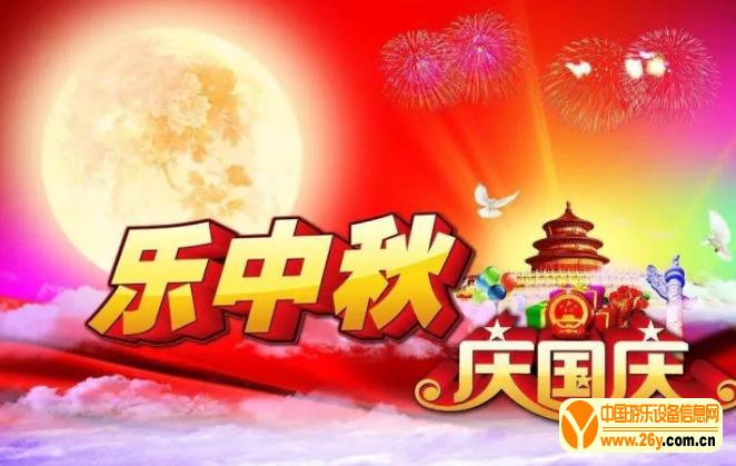 中国游乐设备信息网中秋积分大礼