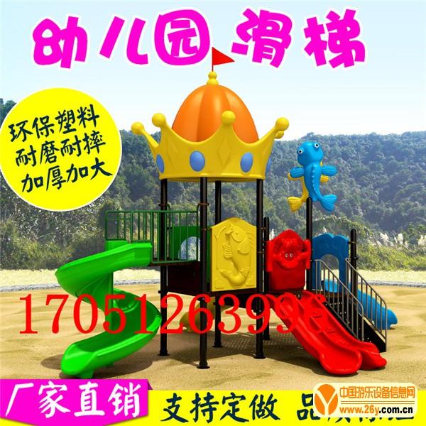 幼儿园户外儿童组合大型滑梯城堡游乐室外滑滑梯攀爬设施