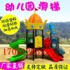 厂家直销幼儿园户外儿童组合大型滑梯城堡游乐室外滑滑梯攀爬设施