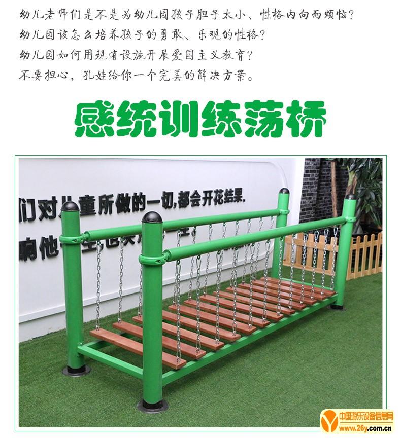 幼儿园感统训练:荡桥铁质独木桥进口铁链攀爬平衡桥架