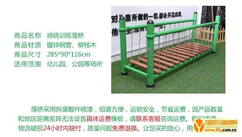 幼儿园感统训练荡桥铁质独木桥进口铁链攀爬平衡桥架