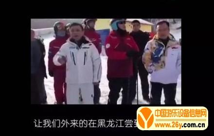 企业家控诉黑龙江亚布力度假区管委会侵权