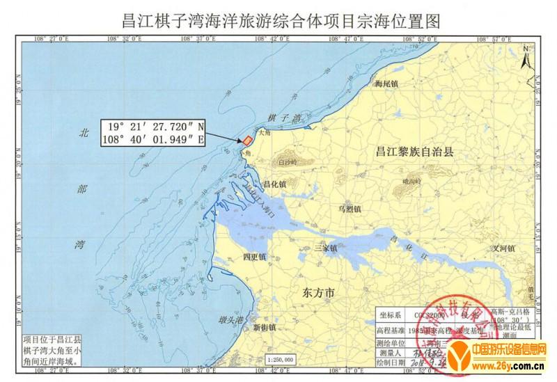 昌江黎族自治县棋子湾海洋旅游综合体项目宗海位置图、界址图