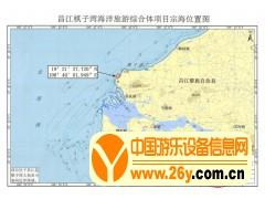 (场地拍卖)海洋旅游综合体项目海域使用权挂牌出让公告