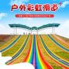 山东金耀游乐设备有限公司 彩虹滑道生产厂家 生产各种游乐设备