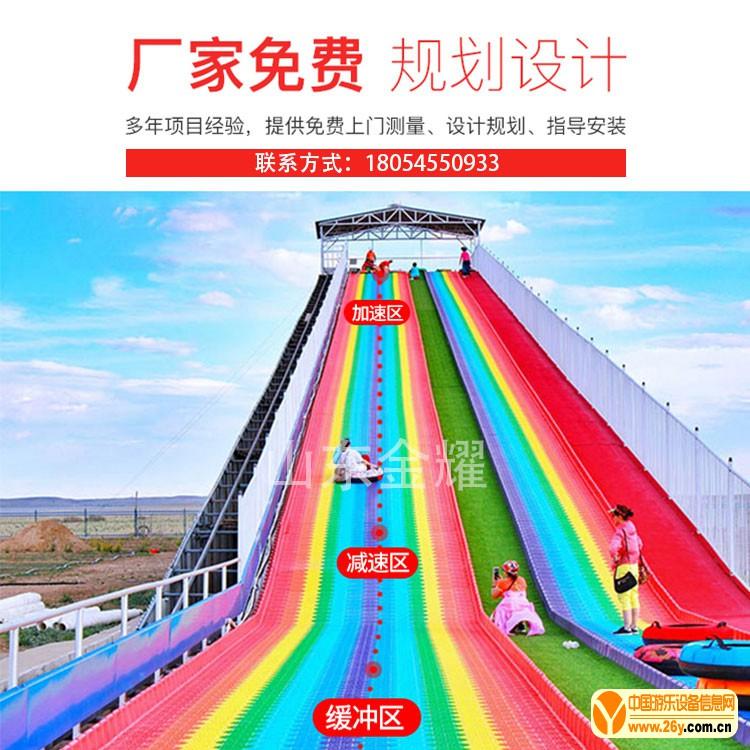彩虹滑道1-1