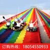 山东金耀游乐设备有限公司现货供应彩虹滑道 厂家直销七彩滑道