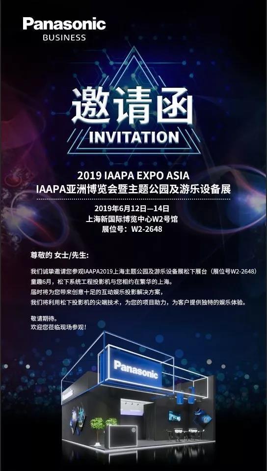 松下投影机IAAPA邀请函