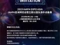 松下投影机诚挚邀请您参加 IAAPA亚洲博览会暨主题公园及游乐设备展