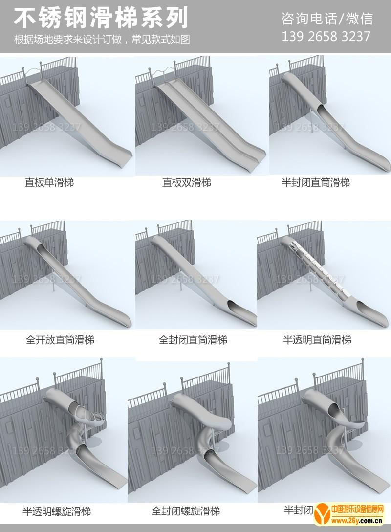 不锈钢滑梯系列