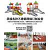 深圳幼儿园不锈钢无动力组合滑梯工厂订制