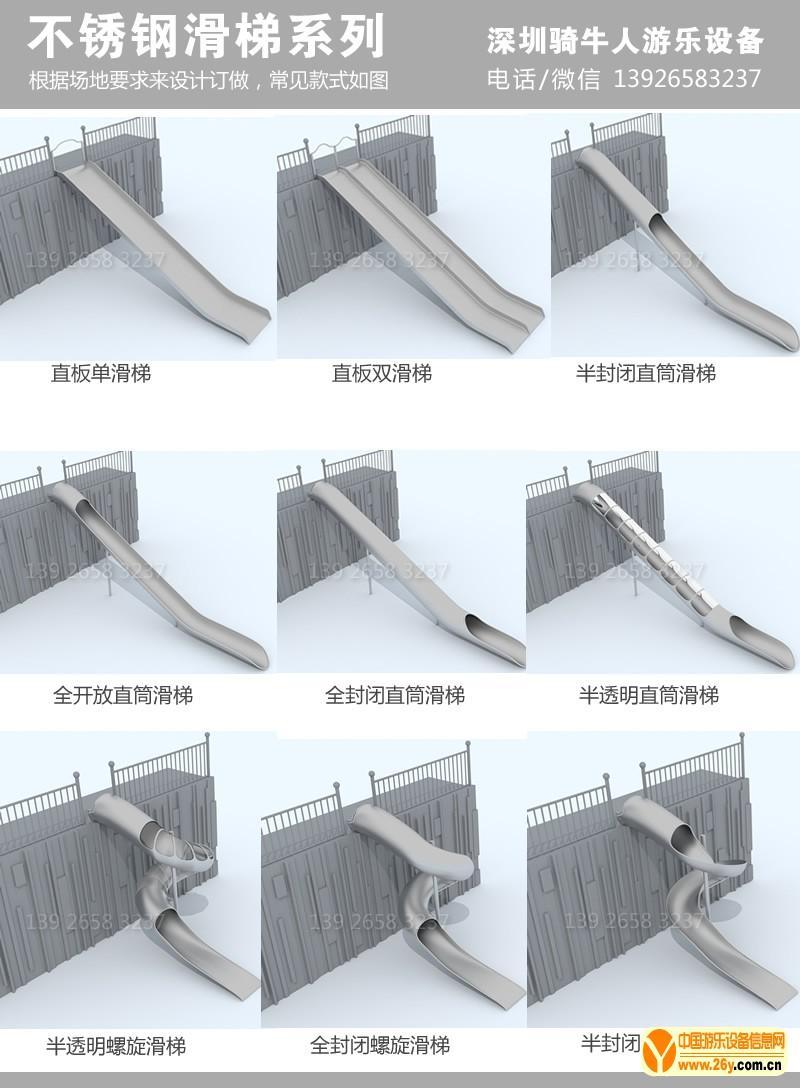 不锈钢滑梯系列1