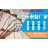 儿童游乐设备生产厂家_广州顺宏游乐设备