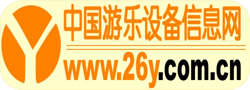 中国游乐设备信息网LOGO