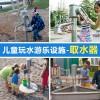 儿童压水井玩水装置户外戏水设备幼儿园取水设施