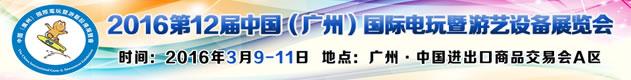 CIAE2016第十二届中国(广州)国际电玩暨游艺设备展览会