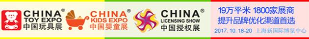 2017年第16届中国国际玩具及教育设备展览会宣传图片