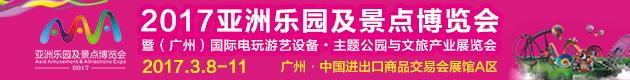 2017亚洲乐园及景点博览会暨(广州)国际电玩及游艺设备;主题公园与文旅产业展览会宣传图片