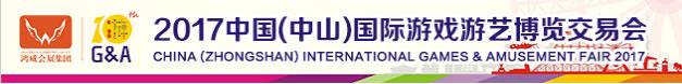 2017中国(中山)国际游戏游艺博览交易会宣传图片