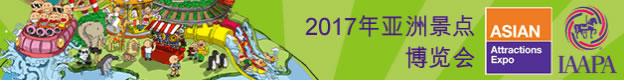 2017年亚洲景点博览会Asian Attractions Expo 2017宣传图片