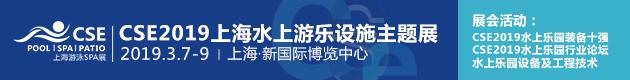 CSE2019上海水上游乐设施展宣传图片